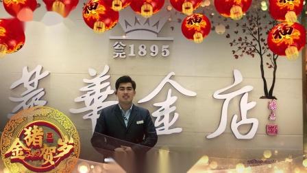 建平萃华金店-2019新春大吉