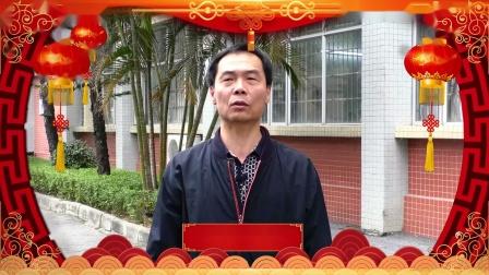 广外继教公开学院2019年教职工新春祝福