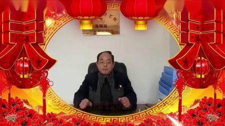洛阳站长邵性立向全国人民拜年