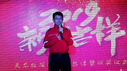 山西天龙救援队吕梁支队2018年表彰暨颁奖庆典圆满成功
