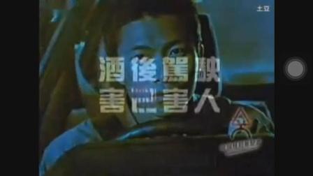 香港公益广告  切勿酒后驾车