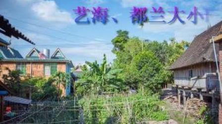 想在竹楼安个家--艺海、都兰大小F调葫芦丝演奏