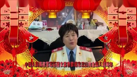 中国人民解放军军乐团女高音歌唱家江山向全国人民拜年