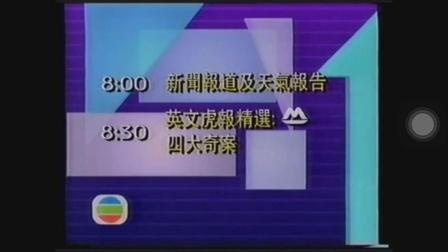TVB~今晚明珠台  1994