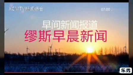 【架空电视】缪斯早晨新闻历年片头(1976-2019)