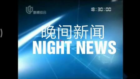 【架空电视】今晚60分历年片头(1988-2019)