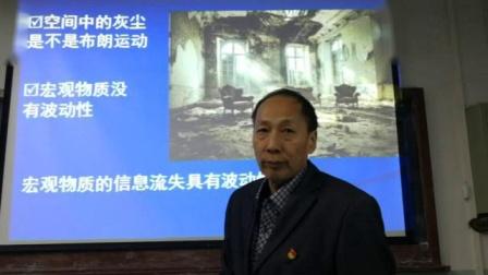 赵丰军第19集 量子波动和穿越的机制VID_20190121_224514