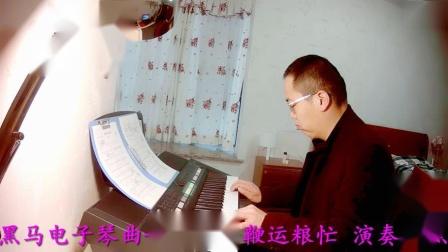 黑马电子琴曲—催马扬鞭运粮忙.三江春老师编配指导