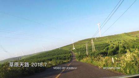 夏季草原天路