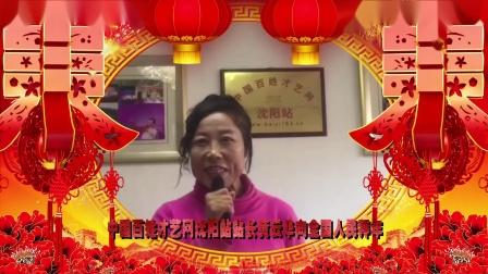 中国百姓才艺网沈阳站站长黄云华向全国人民拜年!
