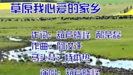 草原我心爱的家乡(葫芦晓峰  左伴奏)
