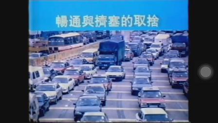 〖香港公益广告〗畅通与挤瑟的取舍