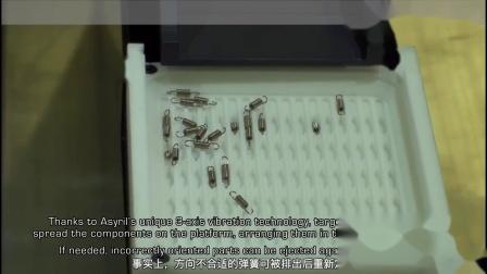 产品演示:Asyril的送料器对弹簧进行送料