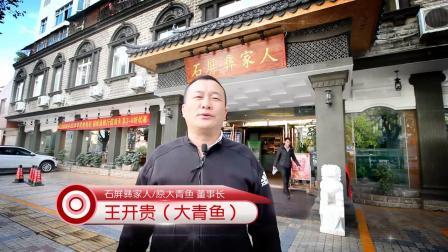 石屏彝家人-2019年新年店庆小视频_x264