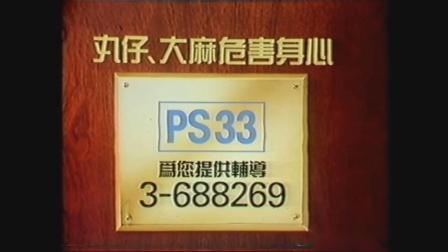 【香港公益广告】1987-丸仔大麻危害身心