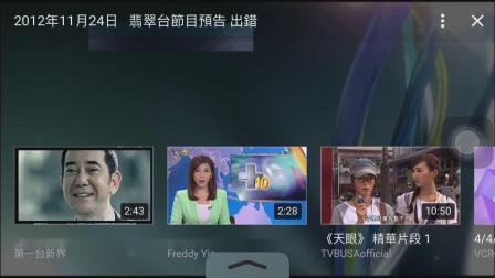TVB翡翠台  节目预告   出错