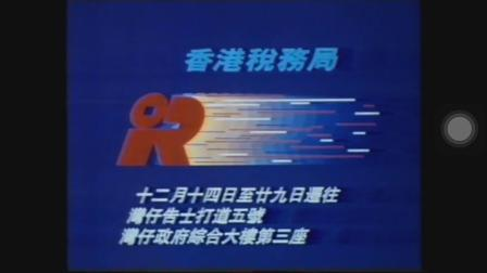 【香港公益广告】香港税务局  搬迁通知