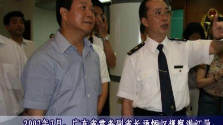 湛江检验检疫局主要工作掠影(2008年)