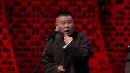 我在岳云鹏北京专场 完整版截取了一段小视频