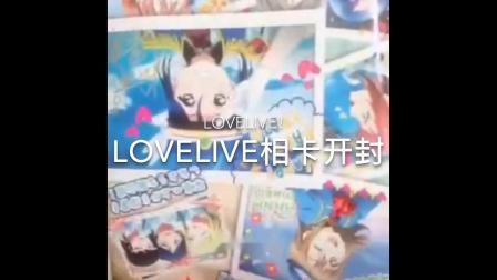 lovelive!lovelive相卡食玩开封  非洲人没错了  要的加