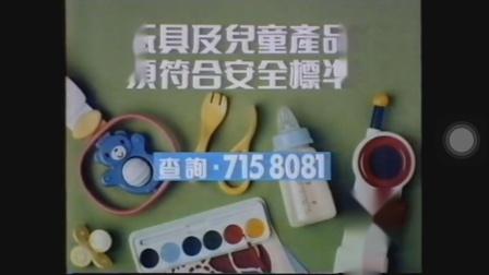 香港公益广告   玩具级儿童产品需符合安全标准