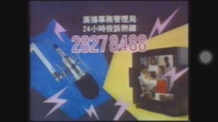 1996-广播事务管理局