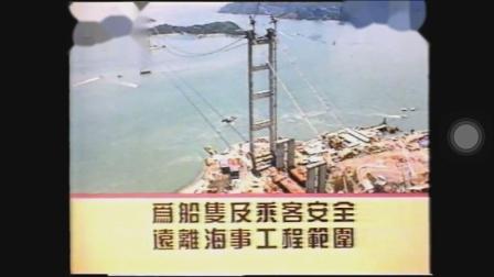 【香港公益广告】为船只级乘客安全  远离海事工程范围