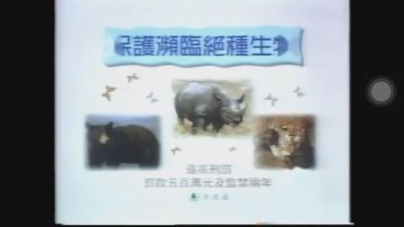 香港公益广告    保护濒临绝种生物