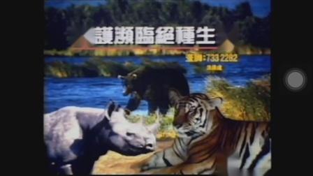 香港公益广告    保护濒临绝种生物(第二版)