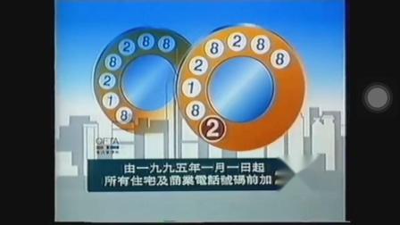 香港公益广告     由1995年开始  所有电话号码开头添加2