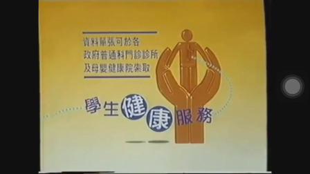 1996-学生健康服务