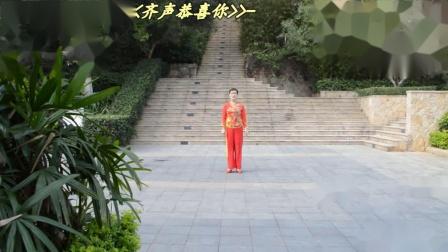厦门梅梅广场舞-原创(121)《齐声恭喜你》附分解