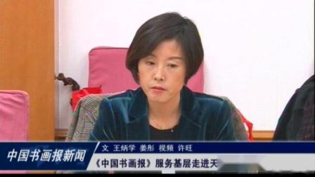 《中国书画报》服务基层走进天津市西青区