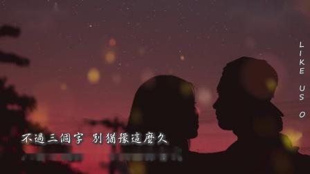 【翻唱歌曲】葛东琪 - 恋人未满 (Cover S.H.E)