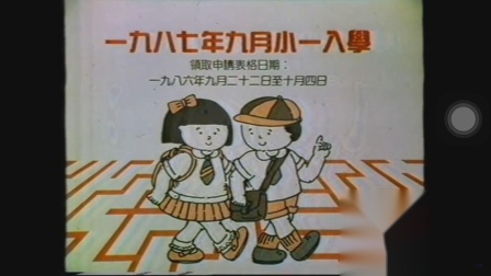 1986-1987年九月小一入学