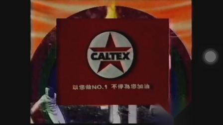 TVB~无线96  亚特兰大奥运会  联合广告