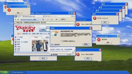 Windows  xp错误第一辑