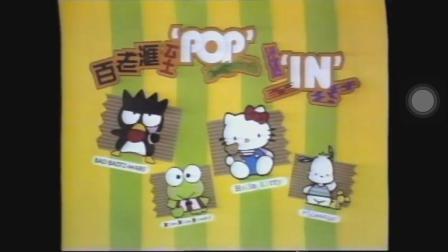 TVB~1995年度十大劲歌金曲颁奖典礼  联合广告