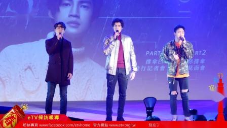 羅宏正 見面會初代團員子閎 明杰三人合體演唱《超人一樣》
