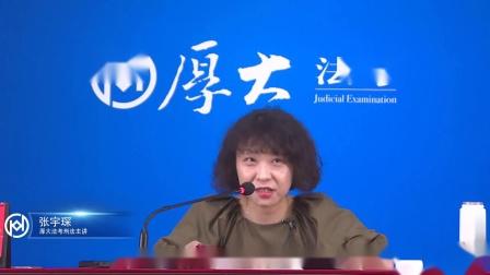 张宇琛刑法168金题串讲(七)