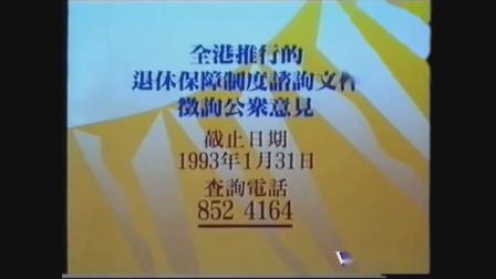 1992-全港退出退休保障制度咨询文件