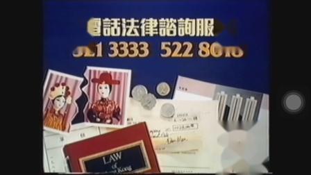【香港公益广告】1993~电话法律咨询服务