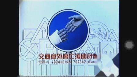 【香港公益广告】1985-交通意外伤亡援助计划