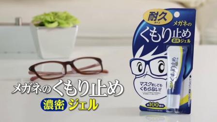 SOFT99 眼镜防雾【中文字幕】