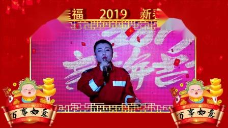 2019年天龙救援队表彰大会上语诺主持团队成磊助兴演出