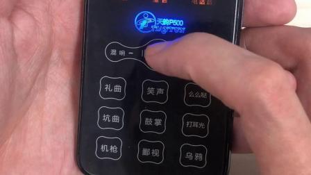 天韵P500声卡手机端教程(2019最新)