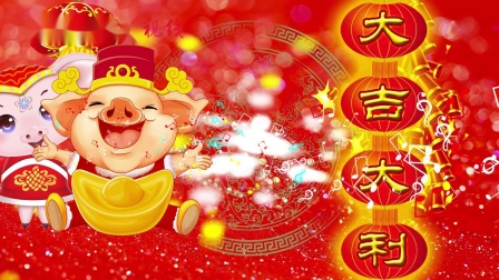 《猪年吉祥》陇南视线金猪贺岁短视频