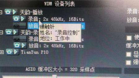天韵P10声卡教程(2019最新)