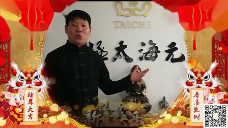 元海太极创始人刘彦英给大家拜年