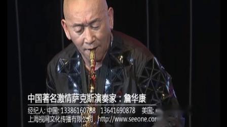 《离家的时候》-中国激情萨克斯演奏家詹华康